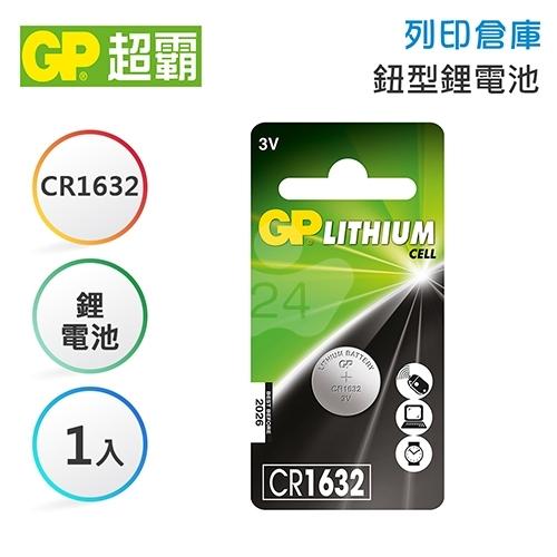 GP超霸 CR1632 鈕型鋰電池1入