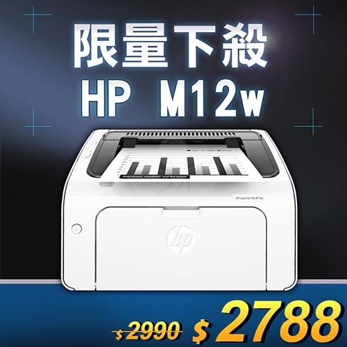 【限量下殺80台】HP LaserJet Pro M12w 無線黑白雷射印表機