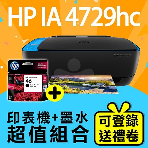 【印表機+墨水送精美好禮組】HP Deskjet IA 4729hc 惠省大印量無線噴墨複合機 + HP CZ637AA (NO.46) 原廠黑色墨水匣