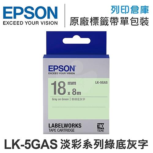 EPSON C53S655416 LK-5GAS 淡彩系列綠底灰字標籤帶(寬度18mm)