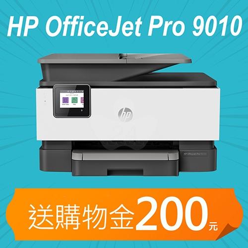 【加碼送購物金200元】HP OfficeJet Pro 9010 All-in-One 多功能事務印表機