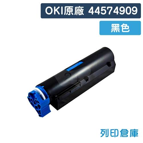 OKI 44574909 / B431SDN 原廠黑色碳粉匣