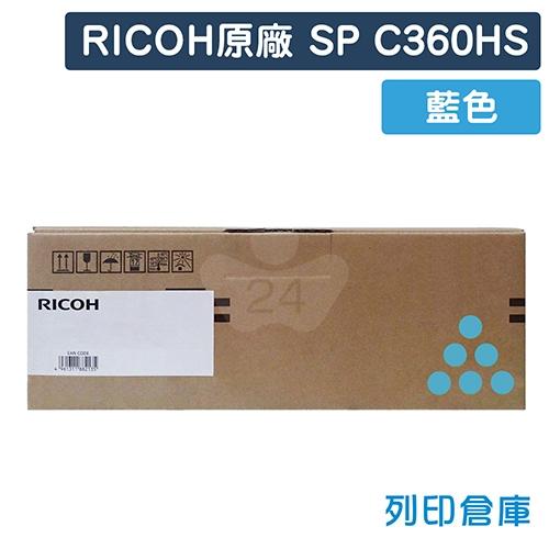 RICOH SP C360HS 原廠藍色碳粉匣