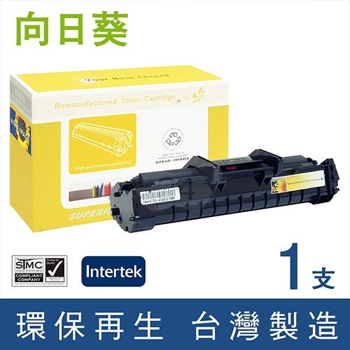 向日葵 for Fuji Xerox Phaser 3124 (CWAA0759) 黑色環保碳粉匣