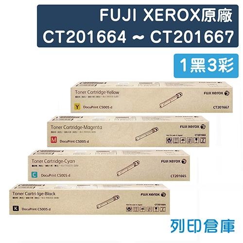 Fuji Xerox DocuPrint C5005d (CT201664~CT201667) 原廠碳粉組 (1黑3彩)