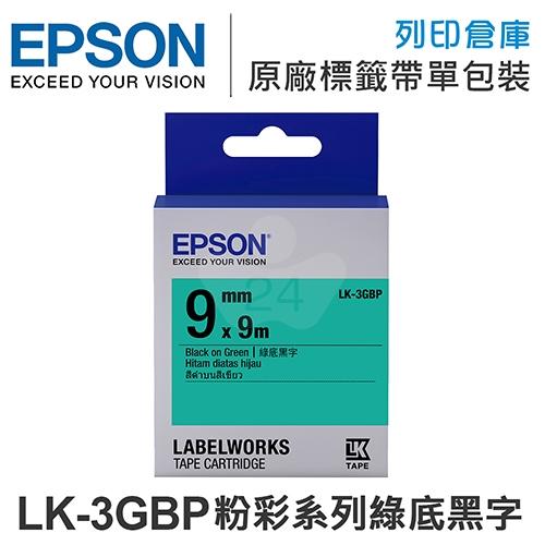 EPSON C53S653405 LK-3GBP 粉彩系列綠底黑字標籤帶(寬度9mm)