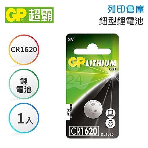 GP超霸 CR1620 鈕型鋰電池1入