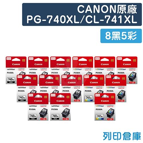CANON PG-740XL+CL-741XL 原廠高容量墨水匣超值組(8黑5彩)