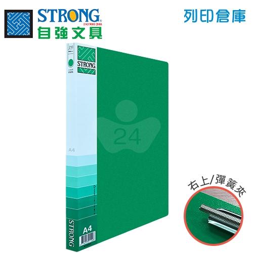 STRONG 自強 210(PP) 環保右上彈簧夾-綠 1本