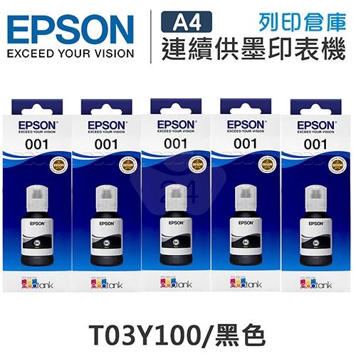 EPSON T03Y100 原廠黑色盒裝墨水(5黑)