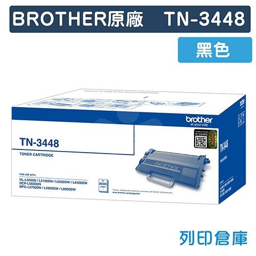 BROTHER TN-3448 原廠黑色高容量碳粉匣