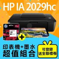 【印表機+墨水送禮券組】HP Deskjet IA 2029hc 惠省大印量噴墨印表機 + HP CZ637AA (NO.46) 原廠黑色墨水匣