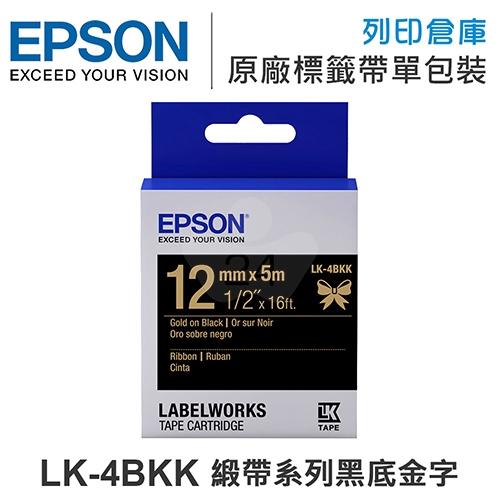 EPSON C53S654441 LK-4BKK 緞帶系列黑底金字標籤帶(寬度12mm)