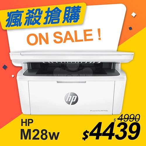【瘋殺搶購】HP LaserJet Pro M28w 無線黑白雷射多功事務機