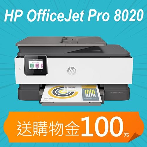 【加碼送購物金100元】HP OfficeJet Pro 8020 多功能事務機