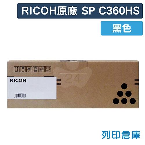 RICOH SP C360HS 原廠黑色碳粉匣