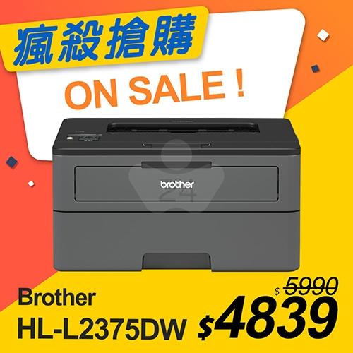 【瘋殺搶購】Brother HL-L2375DW 無線黑白雷射自動雙面印表機