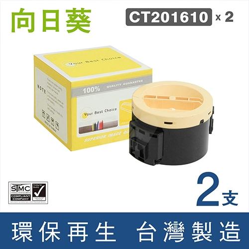 向日葵 for Fuji Xerox DocuPrint P205b / M205b (CT201610) 黑色環保碳粉匣 / 2黑超值組2.2K