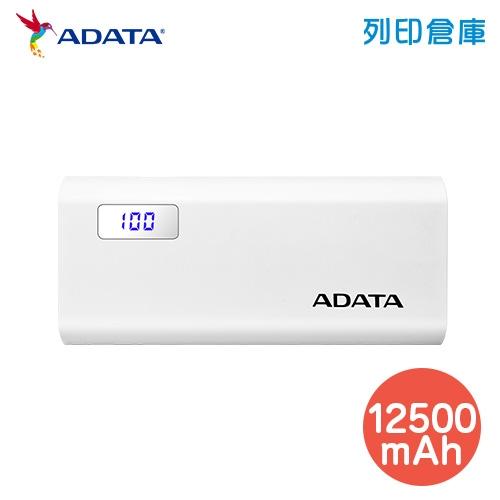 威剛 ADATA P12500D 12500mAh 行動電源 白色