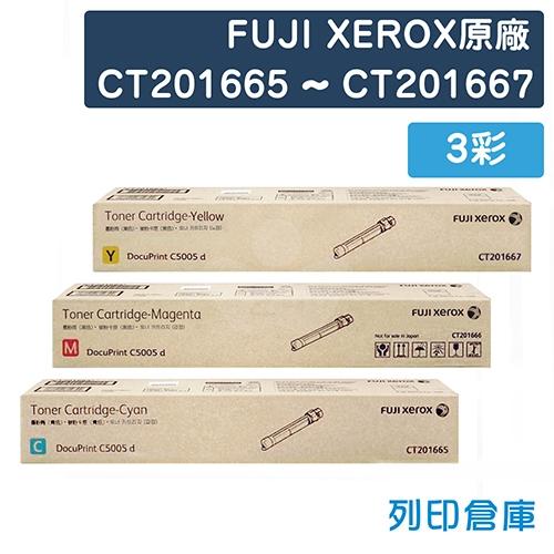 Fuji Xerox DocuPrint C5005d (CT201665~CT201667) (3彩)