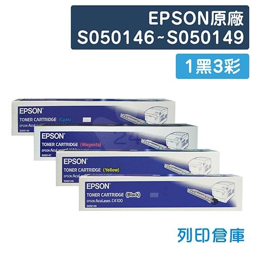 EPSON S050146~S050149 原廠碳粉匣組(1黑3彩)