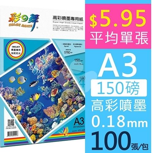 彩之舞 HY-A05 高彩噴墨專用紙 防水 150g A3