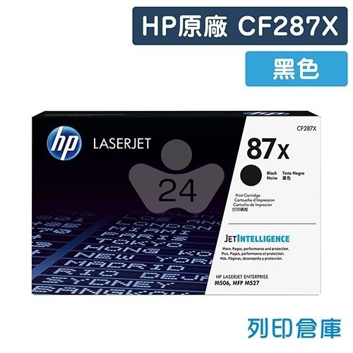 HP CF287X (87X) 原廠黑色碳粉匣