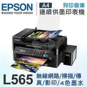 EPSON L565 原廠商用網路Wifi傳真七合一連續供墨印表機(不適用原廠登錄)