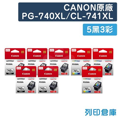 CANON PG-740XL+CL-741XL 原廠高容量墨水匣超值組(5黑3彩)