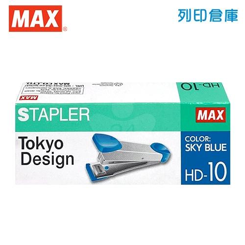 MAX 美克司 釘書機 HD-10 (天空藍/支)