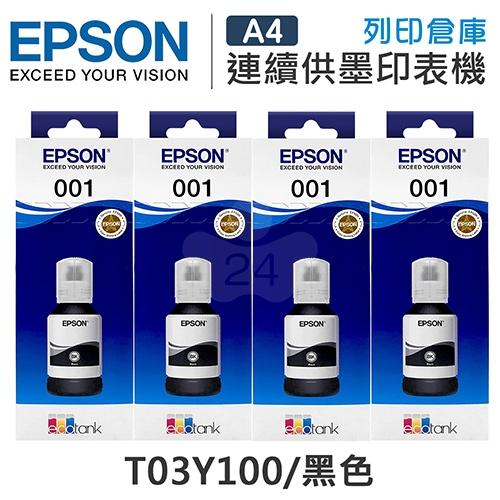 EPSON T03Y100 原廠黑色盒裝墨水(4黑)