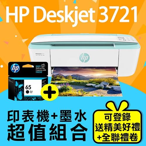 【印表機+墨水送精美好禮組】HP DeskJet 3721 無線噴墨事務機 + HP N9K02AA (NO.65) 原廠黑色墨水匣