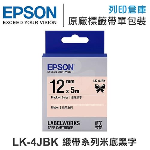 EPSON C53S654438 LK-4JBK 緞帶系列米底黑字標籤帶(寬度12mm)