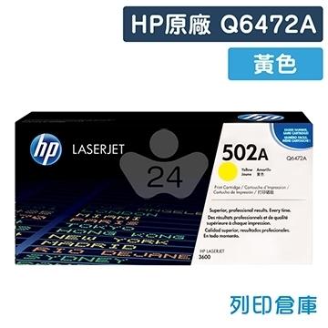 HP Q6472A (502A) 原廠黃色碳粉匣