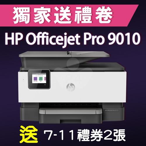 【獨家加碼送200元7-11禮券】HP OfficeJet Pro 9010 All-in-One 多功能事務印表機