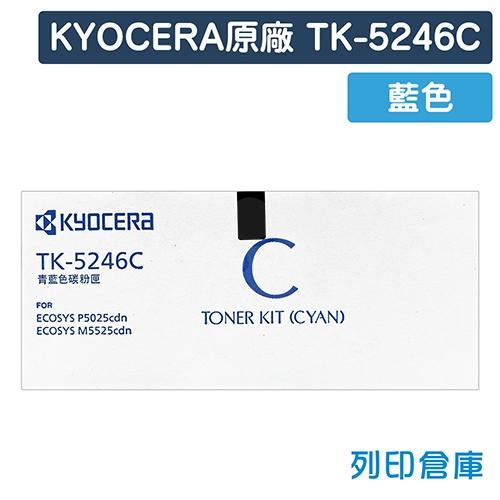KYOCERA TK-5246C 原廠藍色碳粉匣