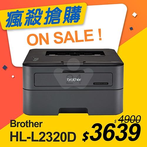 【瘋殺搶購】Brother HL-L2320D 高速黑白雷射自動雙面印表機