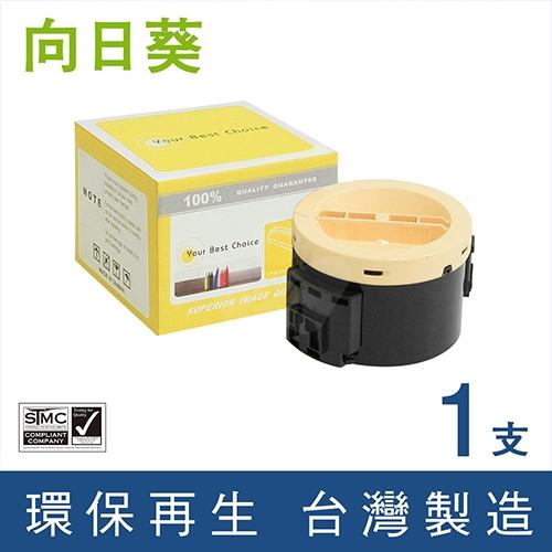 向日葵 for Fuji Xerox DocuPrint P205b / M205b (CT201610) 黑色環保碳粉匣(2.2K)
