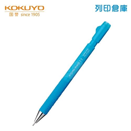 KOKUYO 國譽 P301LB-1P 藍桿 TypeS 1.3 自動鉛筆2代 1支