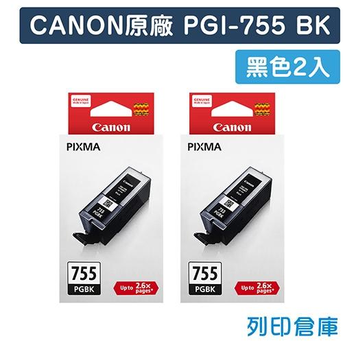 CANON PGI-755BK 原廠黑色XXL超大容量墨水匣(2黑)