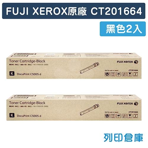 Fuji Xerox DocuPrint C5005d (CT201664) 原廠黑色碳粉匣(2黑)
