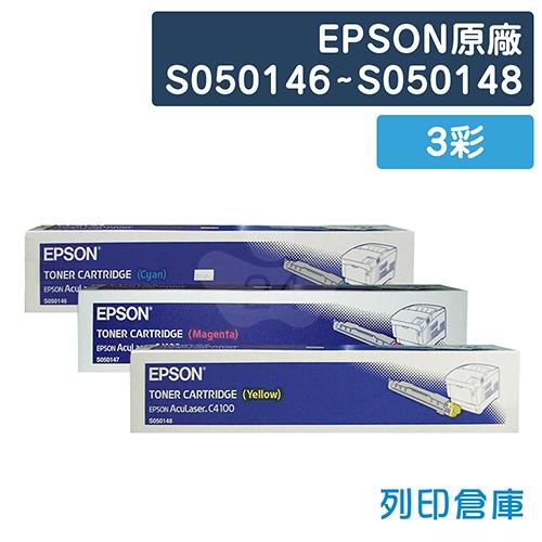 EPSON S050146~S050148 原廠碳粉匣組(3彩)