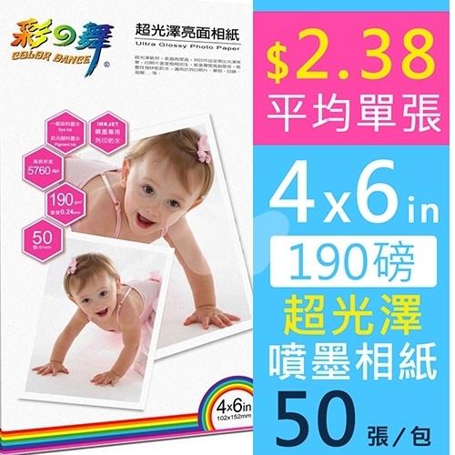 彩之舞 HY-B93 超光澤亮面相紙-防水 190g 4×6in