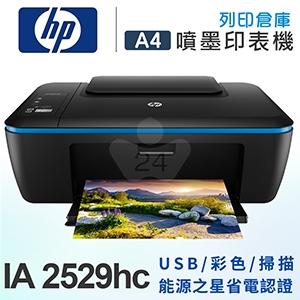 HP Deskjet IA 2529hc 惠省大印量多功能事務機