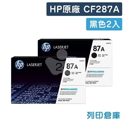 HP CF287A (87A) 原廠黑色碳粉匣超值組(2黑)
