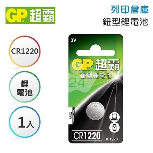 GP超霸 CR1220 鈕型鋰電池1入