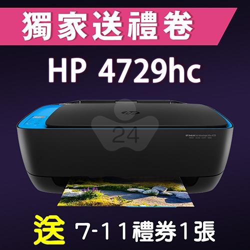 【獨家加碼送100元7-11禮券】HP Deskjet IA 4729hc 惠省大印量無線噴墨複合機 送 7-11禮券100元- 適用原廠網登錄活動