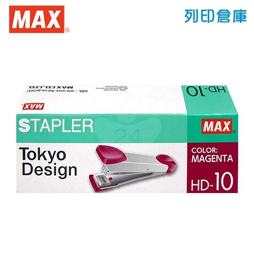 MAX 美克司 釘書機 HD-10 (洋紅/支)
