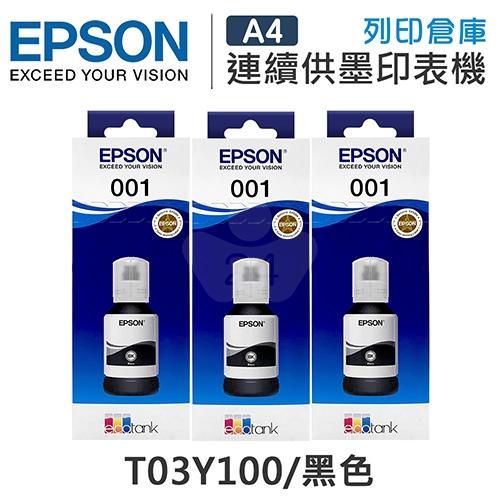 EPSON T03Y100 原廠黑色盒裝墨水(3黑)