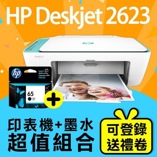 【印表機+墨水送精美好禮組】HP DeskJet 2623 相片噴墨多功能事務機 + HP N9K02AA (NO.65) 原廠黑色墨水匣